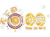 天下奇冰館logo設計