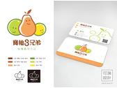 寶柚三兄弟LOGO設計