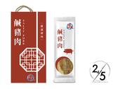 佳大鹹豬肉包裝設計