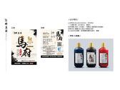 中國白酒-酒標設計