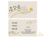 花祭壇名片設計