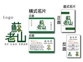 蘇老山絕頂茶