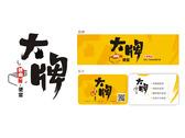 日式風格便當店LOGO/CIS規劃設計