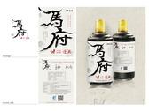 中國白酒客製化酒標設計「馬府私藏」