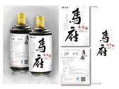 中國白酒客製化酒標設計「馬府私藏」 浮生