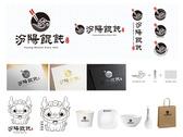 汾陽餛飩-logo設計