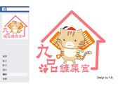 九品鏟屎官logo設計