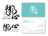 御心木瓜牛奶logo&名片-2