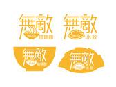 無敵餐飲logo設計-2