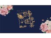 時光佐茶logo設計