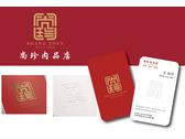 尚珍肉品logo及名片設計-修改2