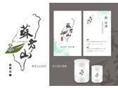 蘇老山LOGO+名片設計提案
