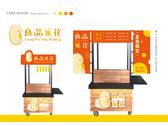 合森設計提案 / 良品豆花攤車提案