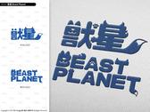 獸星 Beast Planet