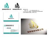 誼榕建設有限公司logo、名片設計