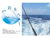釣魚人 logo設計