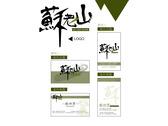 蘇老山logo名片