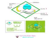 Whirring Sleep Logo
