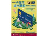 一卡在手 暢遊台灣
