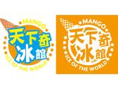 天下奇冰館Logo_第2版