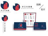 岸公叫香雞logo名片招牌設計