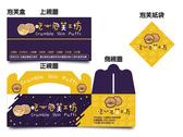 吃心泡芙工坊LOGO與產品包裝設計
