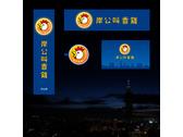 岸公叫香雞 Logo