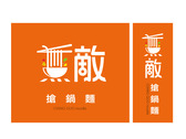 無敵搶鍋麵-logo提案