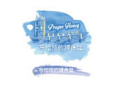 LOGO設計-布拉格的調色盤