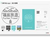 旅行社 Logo、名片設計提案