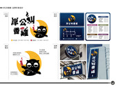 岸公叫香雞 品牌形象設計