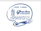 布拉格的調色盤-logo