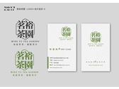 茗裕茶園 LOGO+名片設計-2
