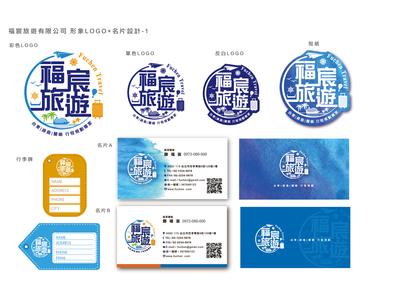 福宸旅遊有限公司 形象LOGO+名片設計