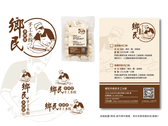 鄉民手擀皮手工水餃 LOGO貼紙設計-1