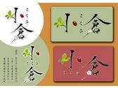 日式甜品店徵Logo