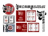 岸公叫香雞連鎖LOGO/招牌/名片設計
