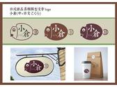 小倉日式logo設計