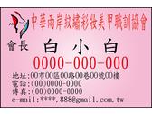 原創:中華兩岸紋繡彩妝美甲職訓協會