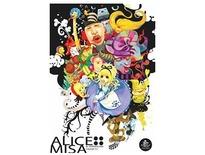【ALICE MISA 心中的朋友】 現-心夢任務