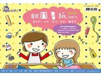 8K圖畫紙設計-Orange Yen