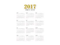 中央存保險公司風景桌曆-朱珮綺