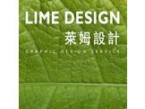 萊姆設計 Lime Design