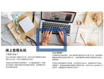 線上客服-OD行銷設計工作室