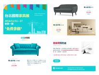 台北國際家具展-寬達品牌設計