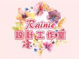 Rainie設計工作室(SOHO)